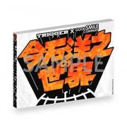 """The World of Hiroyuki Imaishi official Art Catalogue"""